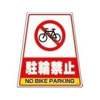 DICプラスチック カンバリ用デザインシール「駐輪禁止」 DS-7 1個 292-0930 (直送品)