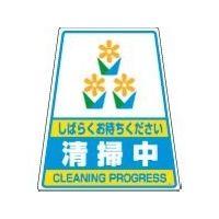 DICプラスチック DIC カンバリ用デザインシール「清掃中」 DS3 1枚 292ー0891 (直送品)