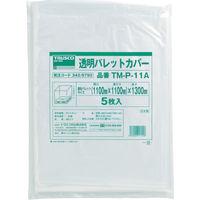 トラスコ中山(TRUSCO) 透明パレットカバー 1300X1100X1300用 厚み0.03 TM-P-22A 1袋(5枚) 342-9806 (直送品)