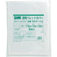 トラスコ中山(TRUSCO) 透明パレットカバー 1100X1100X1300用 厚み0.03 TM-P-11A 1袋(5枚) 342-9792 (直送品)