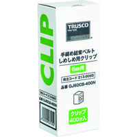 トラスコ中山(TRUSCO) しめしめ60用クリップ 白 400個入 GJ60CB-400N 1箱(400個) 213-0068 (直送品)