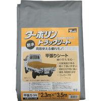 ユタカメイク ユタカ シート トラックシートターポリン 3号 230×350cm YTS3 1枚 367ー8253 (直送品)