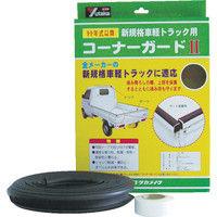 ユタカメイク ユタカ ゴム 軽トラック用コーナーガードII 内幅約25mm 長さ約6.5m S32 1個 355ー0826 (直送品)