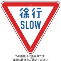 トーグ安全工業 トーグ メラミン標識 「徐行」 ARR329 1枚 354ー2769 (直送品)