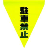 ユタカメイク(Yutaka) 安全表示旗(筒状・駐車禁止) AF-1112 1袋(3枚) 351-4251 (直送品)