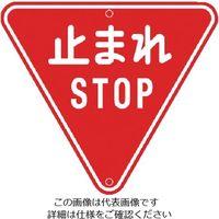 トーグ安全工業 トーグ メラミン標識 「止まれ」 ARR330 1枚 354ー2777 (直送品)