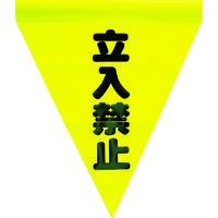 ユタカメイク ユタカ 安全表示旗(筒状・立入禁止) AF1110 1セット(3枚:3枚入×1袋) 351ー4234 (直送品)