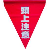 ユタカメイク ユタカ 安全表示旗(筒状・頭上注意) AF1127 1セット(3枚:3枚入×1袋) 351ー4315 (直送品)