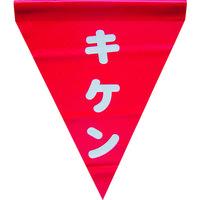 ユタカメイク(Yutaka) 安全表示旗(筒状・キケン) AF-1125 1袋(3枚) 351-4293 (直送品)