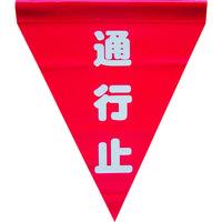 ユタカメイク ユタカ 安全表示旗(筒状・通行止) AF1126 1セット(3枚:3枚入×1袋) 351ー4307 (直送品)