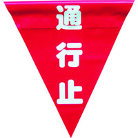 ユタカメイク(Yutaka) 安全表示旗(着脱簡単・通行止) AF-1326 1袋(3枚) 351-4480 (直送品)