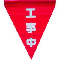 ユタカメイク ユタカ 安全表示旗(筒状・工事中) AF1120 1セット(3枚:3枚入×1袋) 351ー4285 (直送品)