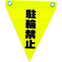 ユタカメイク(Yutaka) 安全表示旗(ハト目・駐輪禁止) AF-1213 1袋(3枚) 351-4358 (直送品)