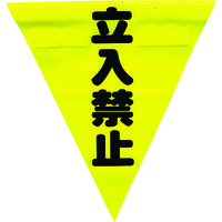 ユタカメイク(Yutaka) 安全表示旗(着脱簡単・立入禁止) AF-1310 1袋(3枚) 351-4412 (直送品)