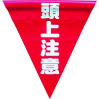 ユタカメイク(Yutaka) 安全表示旗(着脱簡単・頭上注意) AF-1327 1袋(3枚) 351-4498 (直送品)