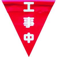 ユタカメイク(Yutaka) 安全表示旗(着脱簡単・工事中) AF-1320 1袋(3枚) 351-4463 (直送品)