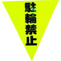 ユタカメイク(Yutaka) 安全表示旗(着脱簡単・駐輪禁止) AF-1313 1袋(3枚) 351-4447 (直送品)