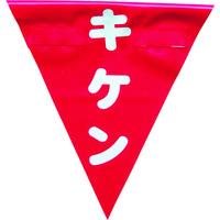 ユタカメイク(Yutaka) 安全表示旗(着脱簡単・キケン) AF-1325 1袋(3枚) 351-4471 (直送品)