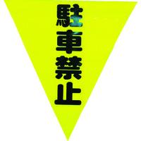 ユタカメイク(Yutaka) 安全表示旗(着脱簡単・駐車禁止) AF-1312 1袋(3枚) 351-4439 (直送品)