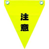 ユタカメイク(Yutaka) 安全表示旗(ハト目・注意) AF-1211 1袋(3枚) 351-4331 (直送品)
