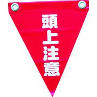 ユタカメイク(Yutaka) 安全表示旗(ハト目・頭上注意) AF-1227 1袋(3枚) 351-4404 (直送品)