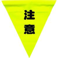 ユタカメイク(Yutaka) 安全表示旗(着脱簡単・注意) AF-1311 1袋(3枚) 351-4421 (直送品)