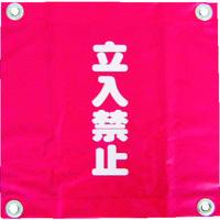ユタカメイク(Yutaka) 安全表示旗(ハト目・立入禁止) AF-2228 1袋(3枚) 351-4510 (直送品)