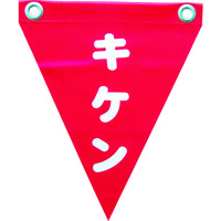 ユタカメイク(Yutaka) 安全表示旗(ハト目・キケン) AF-1225 1袋(3枚) 351-4382 (直送品)