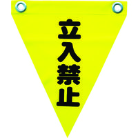 ユタカメイク(Yutaka) 安全表示旗(ハト目・立入禁止) AF-1210 1袋(3枚) 351-4323 (直送品)