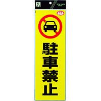 光(ヒカリ) 反射ステッカー 駐車禁止 RE1300-1 1枚 336-8823 (直送品)