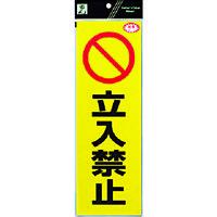 光(ヒカリ) 反射ステッカー 立入禁止 RE1300-3 1枚 336-8831 (直送品)