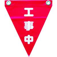 ユタカメイク(Yutaka) 安全表示旗(ハト目・工事中) AF-1220 1袋(3枚) 351-4374 (直送品)