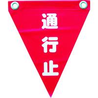 ユタカメイク(Yutaka) 安全表示旗(ハト目・通行止) AF-1226 1袋(3枚) 351-4391 (直送品)