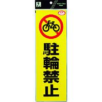 光(ヒカリ) 反射ステッカー 駐輪禁止 RE1300-4 1枚 336-8840 (直送品)