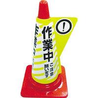 ミヅシマ工業 ミヅシマ カラーコーン用立体表示カバー 作業中 3850020 1枚 337ー8900 (直送品)