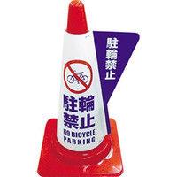ミヅシマ工業 ミヅシマ カラーコーン用立体表示カバー 駐輪禁止 3850040 1枚 337ー8926 (直送品)