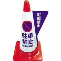 ミヅシマ工業 ミヅシマ カラーコーン用立体表示カバー 駐車禁止 3850010 1枚 337ー8896 (直送品)