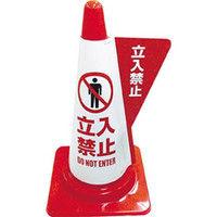 ミヅシマ工業 ミヅシマ カラーコーン用立体表示カバー 立入禁止 3850030 1枚 337ー8918 (直送品)