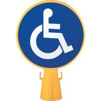 ミツギロン ミツギロン コーン看板車椅子シール付き 300φ×94×426 CBISU 1本 361ー3496 (直送品)