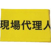 敬相 KEIAI 伸縮自在腕章 現場代理人 M 900005 1枚 362-0271 (直送品)