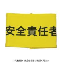 敬相 敬相 伸縮自在腕章 安全責任者 L Z0100B07L 1枚 362ー0387 (直送品)