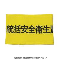 敬相 敬相 伸縮自在腕章 統括安全衛生責任者 L Z0100B04L 1枚 362ー0298 (直送品)