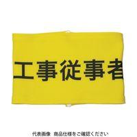 敬相 敬相 伸縮自在腕章 工事従事者 L Z0100B08L 1枚 362ー0417 (直送品)