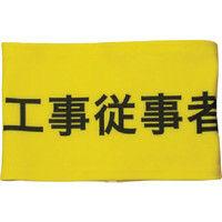 敬相 KEIAI 伸縮自在腕章 工事従事者 M Z0100B08M 1枚 362ー0425 (直送品)