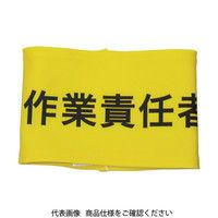 敬相 敬相 伸縮自在腕章 作業責任者 L Z0100B06L 1枚 362ー0352 (直送品)