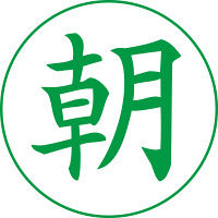 シヤチハタ XスタンパーE型緑 朝 タテ XEN-113V6 (取寄品)