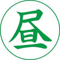 シヤチハタ XスタンパーE型緑 昼 タテ XEN-114V6 (取寄品)
