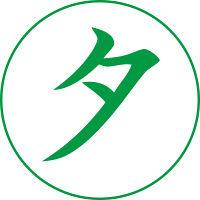 シヤチハタ XスタンパーE型緑 夕 タテ XEN-115V6 (取寄品)