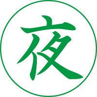 シヤチハタ XスタンパーE型緑 夜 タテ XEN-116V6 (取寄品)