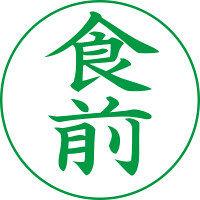 シヤチハタ XスタンパーE型緑 食前 タテ XEN-117V6 (取寄品)